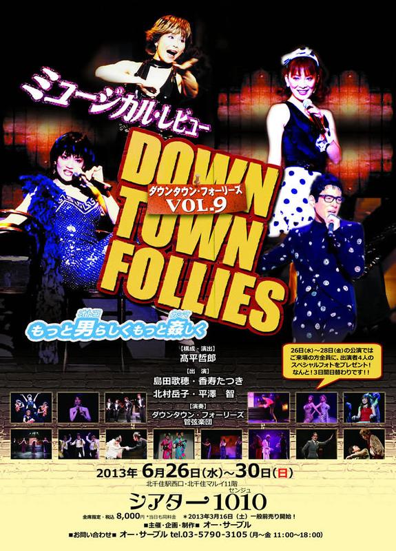 DOWNTOWN FOLLIES Vol.9 ~もっと男らしくもっと姦しく~
