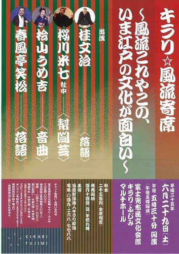 キラリ☆風流寄席 ~風流これやこの、いま江戸の文化が面白い~