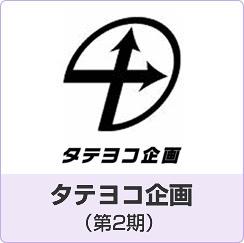 お台場SHOW-GEKI城「宇宙ノ正体・番外編」