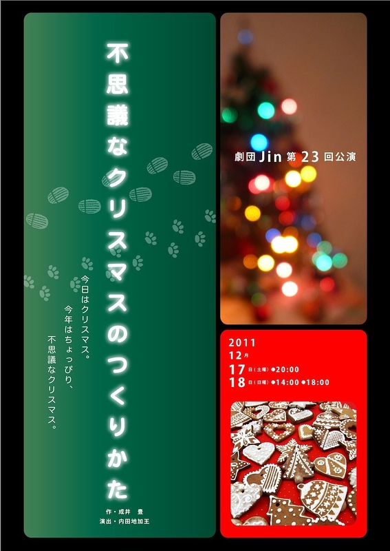フラグメント・クリスマス