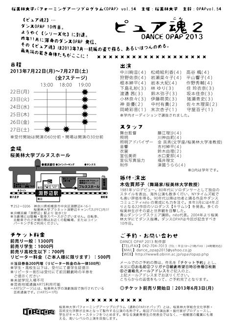 ピュア魂2