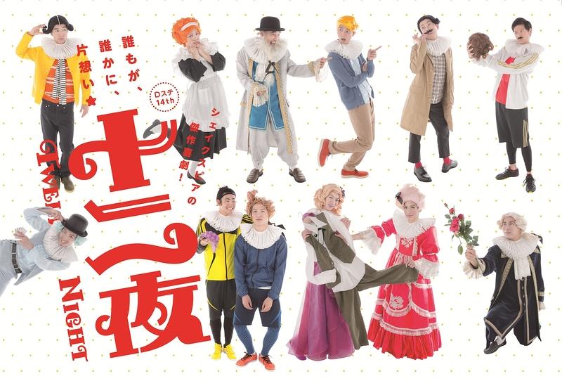 十二夜【12月27日DVD発売!!】