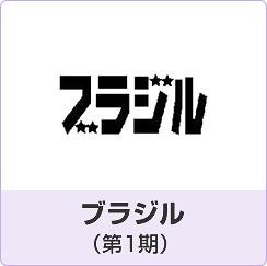お台場SHOW-GEKI城「センチメンタル☆草津」