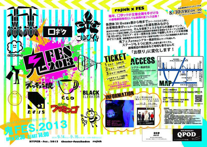 【3日間終了!!】鬼FES.2013【またいつか会いましょう!】