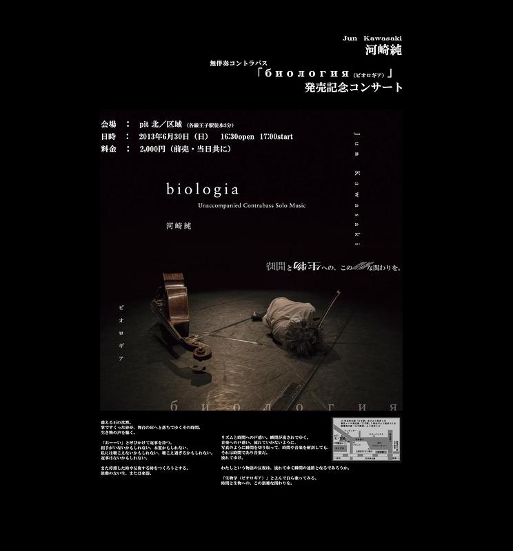 河崎純 無伴奏コントラバス「ビオロギア」 CD発売記念コンサート