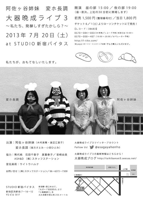大器晩成ライブ3