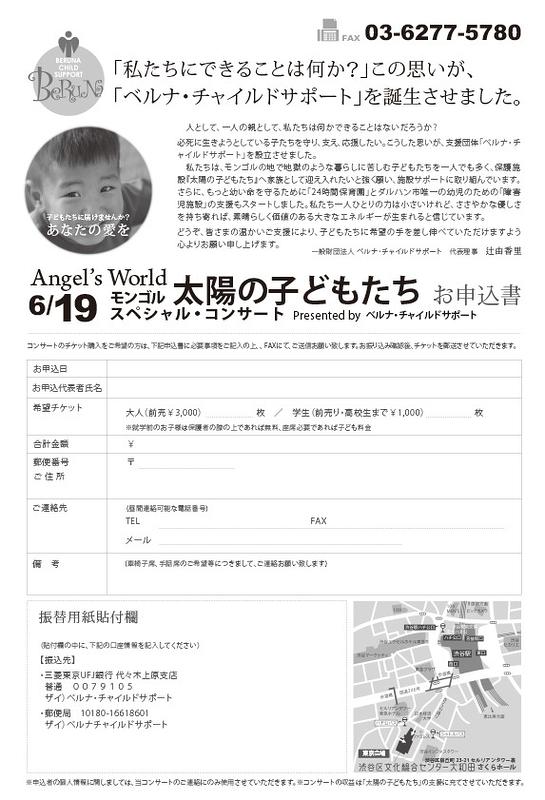 スペシャル・チャリティ・コンサート