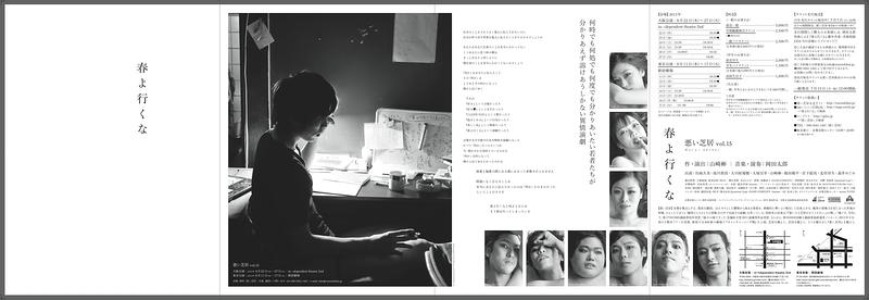 春よ行くな【15日(日)18:30に追加公演決定!!!】