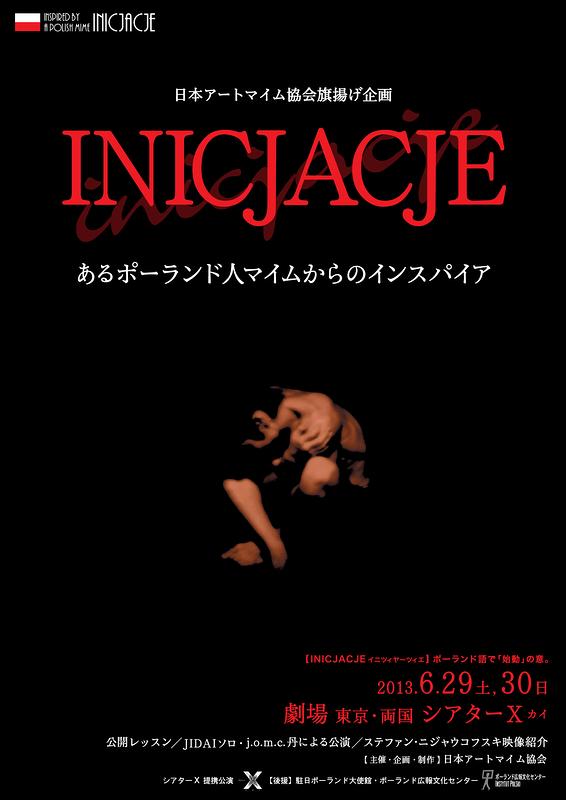 『INICJACJE〜あるポーランド人マイムからのインスパイア〜』