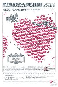 キラリ☆ふじみで創る芝居『大恋愛』