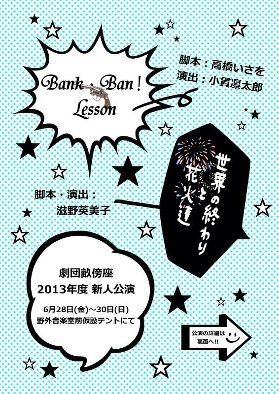 バンク・バン・レッスン  /  世界の終わりと花火達