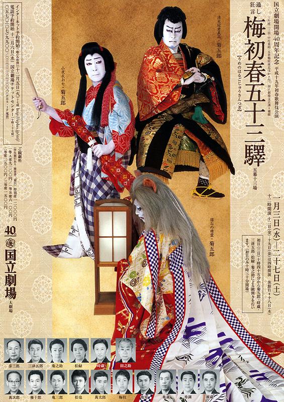 初春歌舞伎公演「通し狂言 梅初春五十三驛(うめのはるごじゅうさんつぎ)」