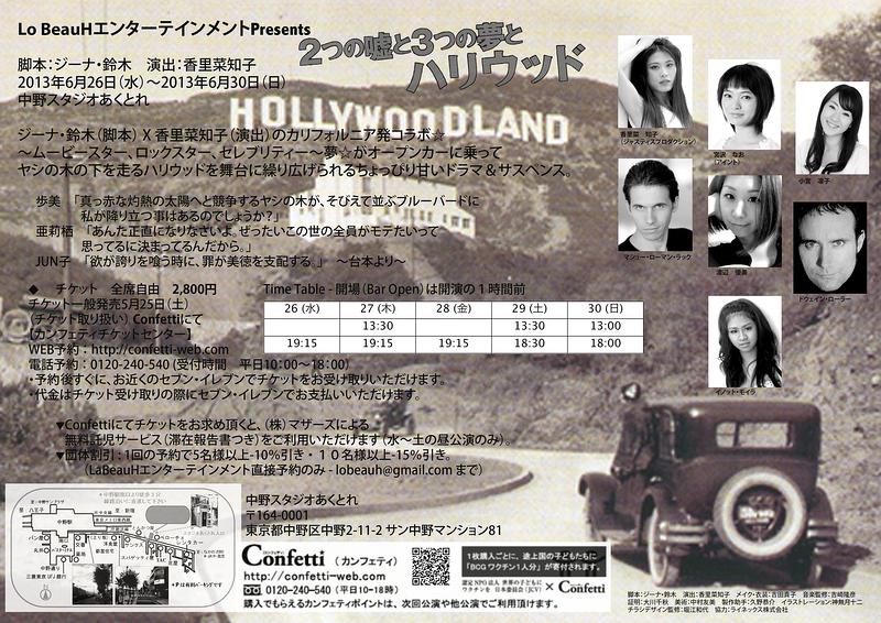 ☆「2つの嘘と3つの夢とハリウッド」☆
