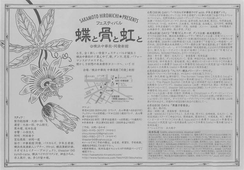 フェスティバル 蝶と骨と虹と @横浜中華街・同發新館