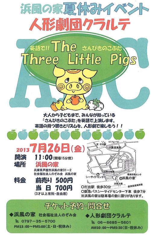 英語で!!『The Three Little Pigs』(3びきのこぶた)