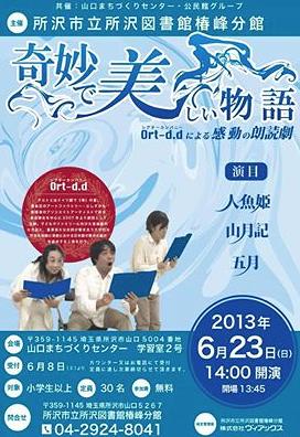 朗読劇『人魚姫/山月記/五月』