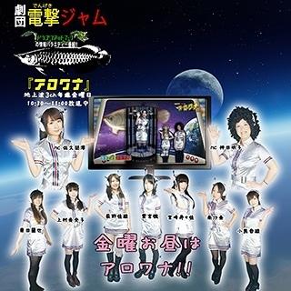 電撃ジャム本公演 即興劇6・23