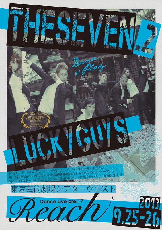 Reach vol.17 ~The Seven Lucky Guys 2 ~