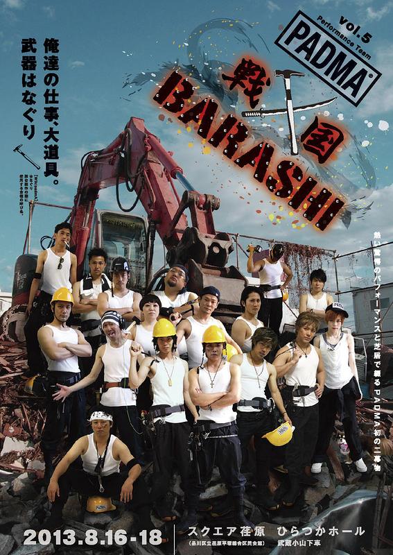 PADMA vol.5 「戦国BARASHI」