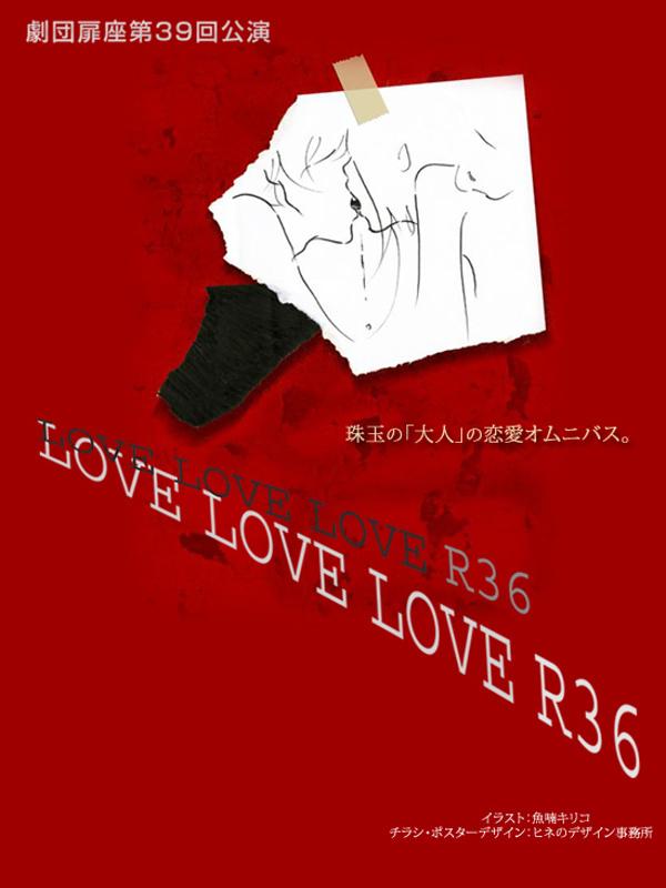 LOVE LOVE LOVE R36