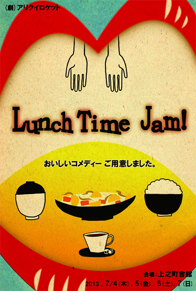 『Lunch Time Jam!』