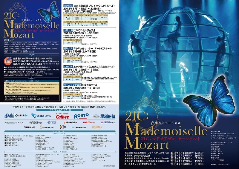 21C:マドモアゼルモーツァルト