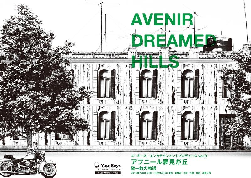 【2013夏ツアー】『アブニール夢見が丘〜壁一枚の物語〜』