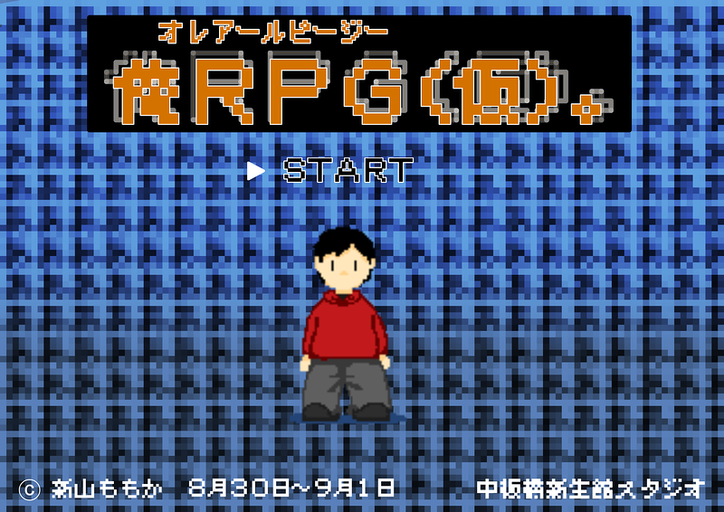 俺RPG(仮)。