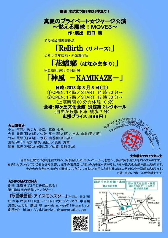 真夏のプライベート★ジャージ公演