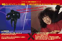 上演会『Pere UBU meets Lady MAC』