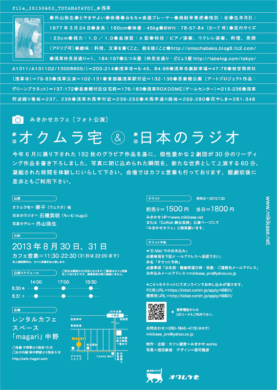 みきかせカフェ【フォト】meets オクムラ宅/日本のラジオ