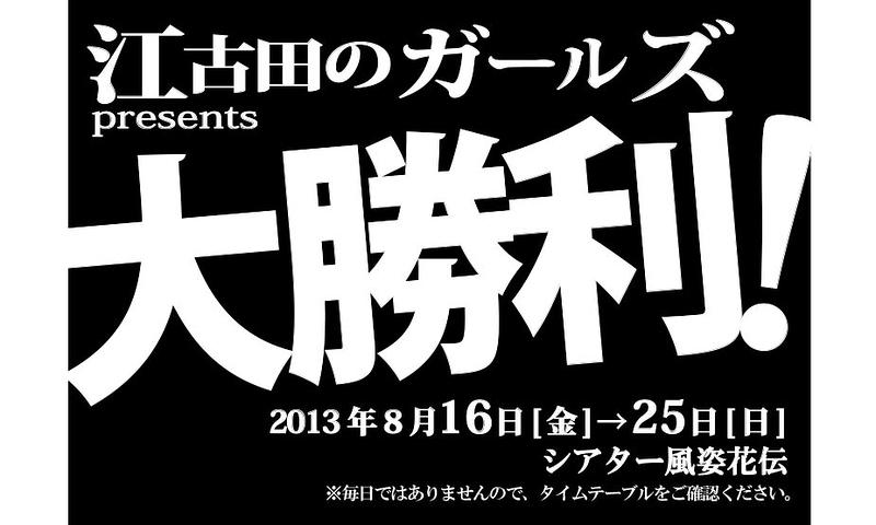 江古田のガールズpresents「大勝利!」