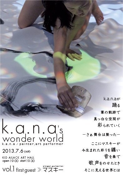 『k.a.n.a's wonder world vol.1』ゲスト:マスキー