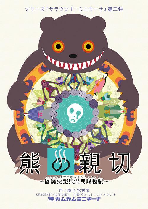 熊の親切(奈良版)