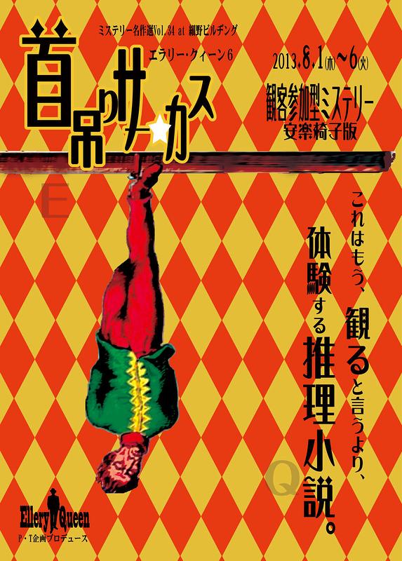 エラリー・クィーン6『首吊りサーカス』