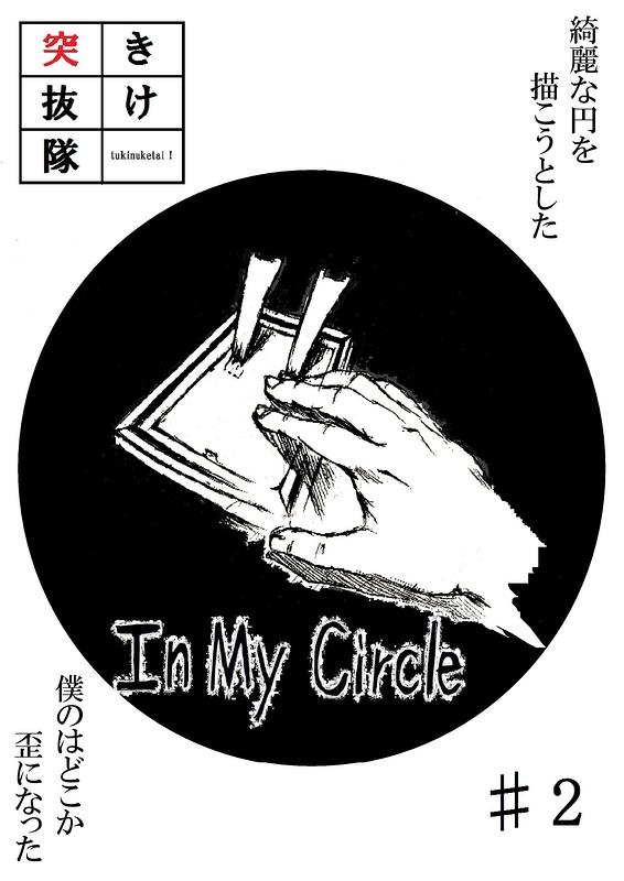 In My Circle