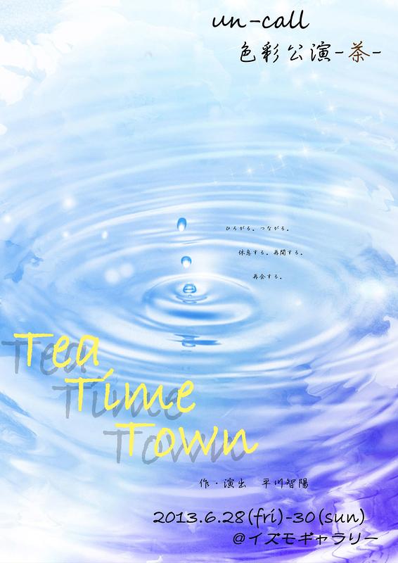 Tea Time Town