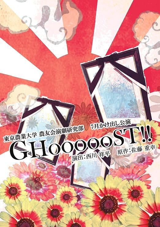 GHOOOOOST!!