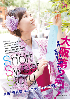 Short Sweet Story 七夕編