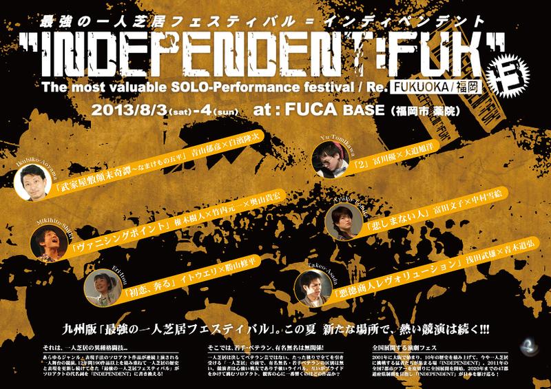 INDEPENDENT:FUK 13