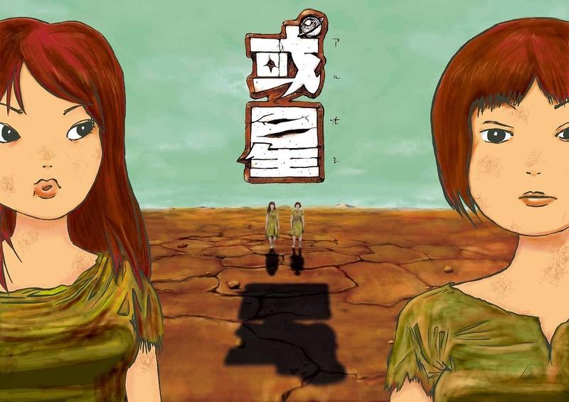 『或星 -太田省吾「裸足のフーガ」より-』