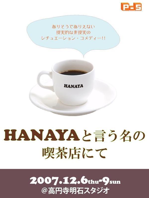 HANAYAと言う名の喫茶店にて