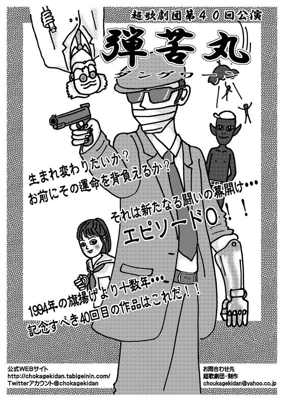 弾苦丸(ダングワーン)
