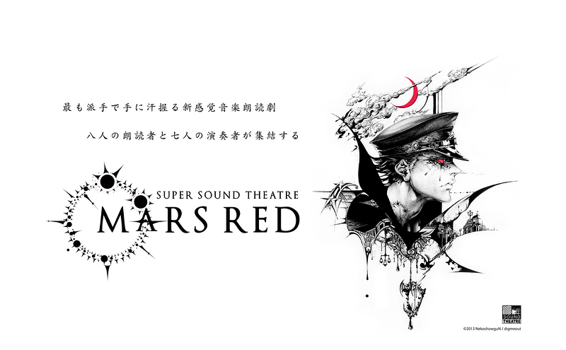 SUPER SOUND THEATRE MARS RED