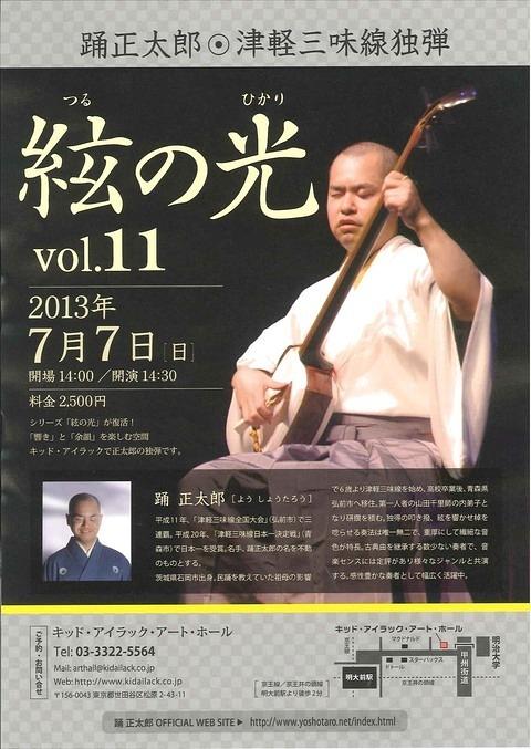 津軽三味線独弾/弦の光 vol.11