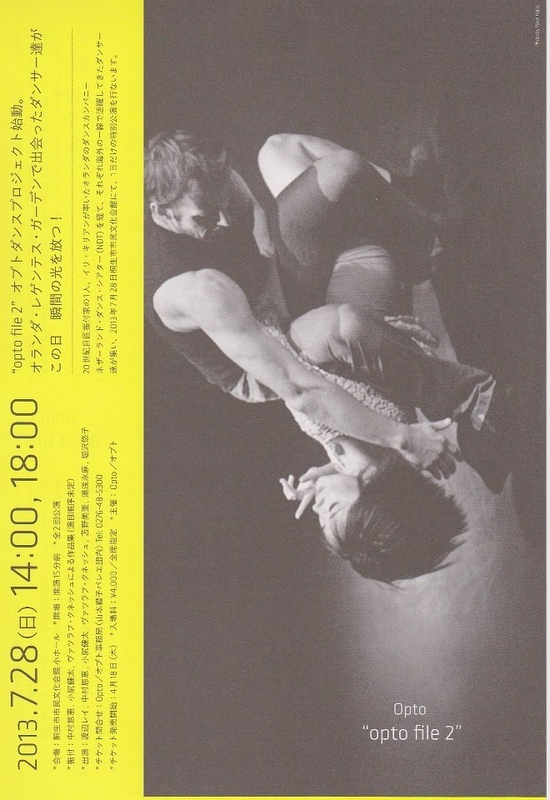 Opto / Dance Project『opto file 2』
