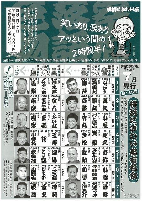 横浜にぎわい座有名会 7月興行