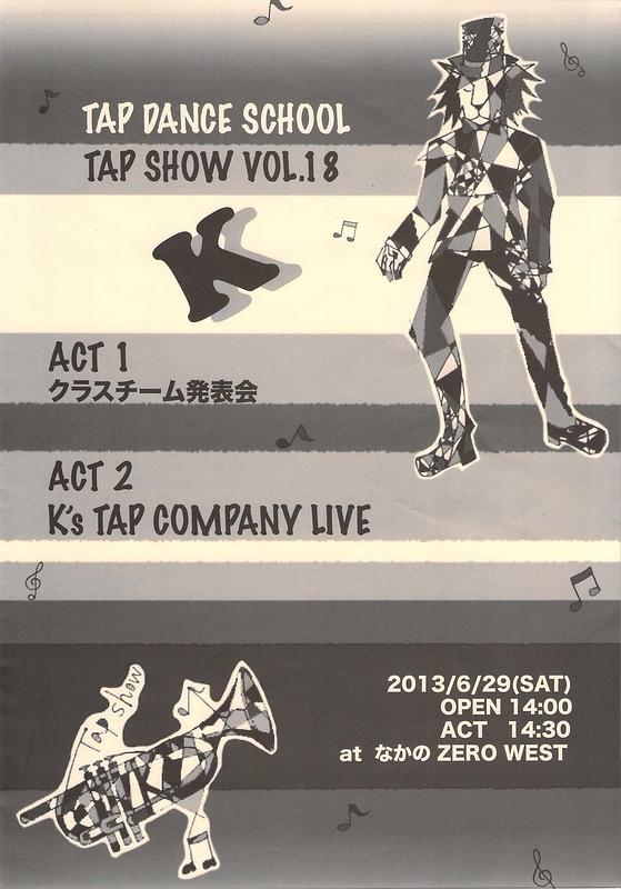TAP DANCE SCHOOL K TAP SHOW VOL.18