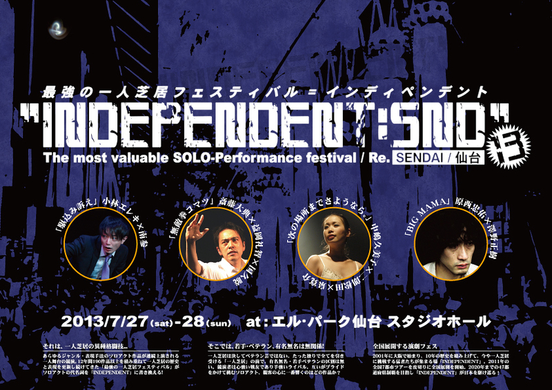 INDEPENDENT:SND 13