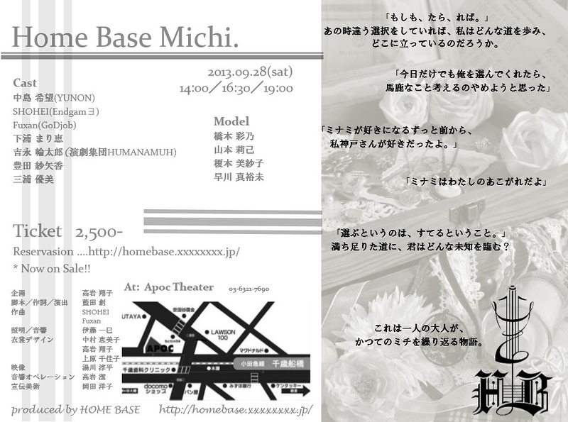 HOMEBASE MICHI